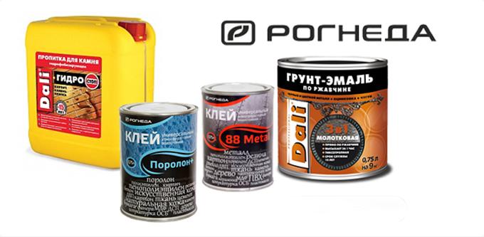 Продукция компании «Рогнеда» в прайсах и магазинах «Фонд-2»