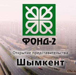 ТОО «ФОНД-2» с торговым названием «Фондовские краски» сообщает об открытии представительства в городе Шымкент.